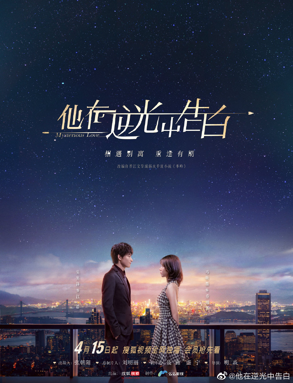 Mysterious Love Chinese Drama Poster
