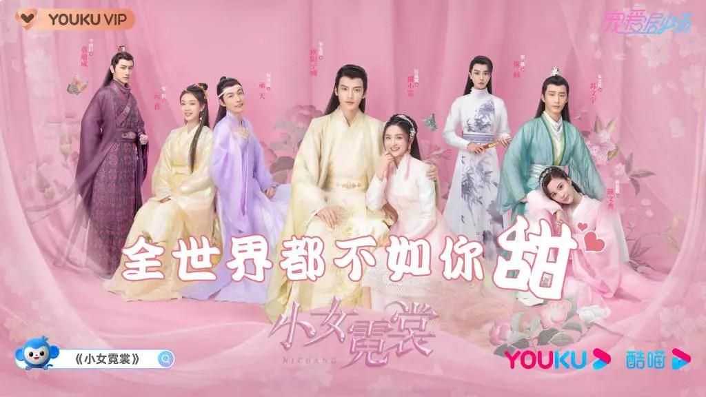 Ni Chang Chinese Drama Poster