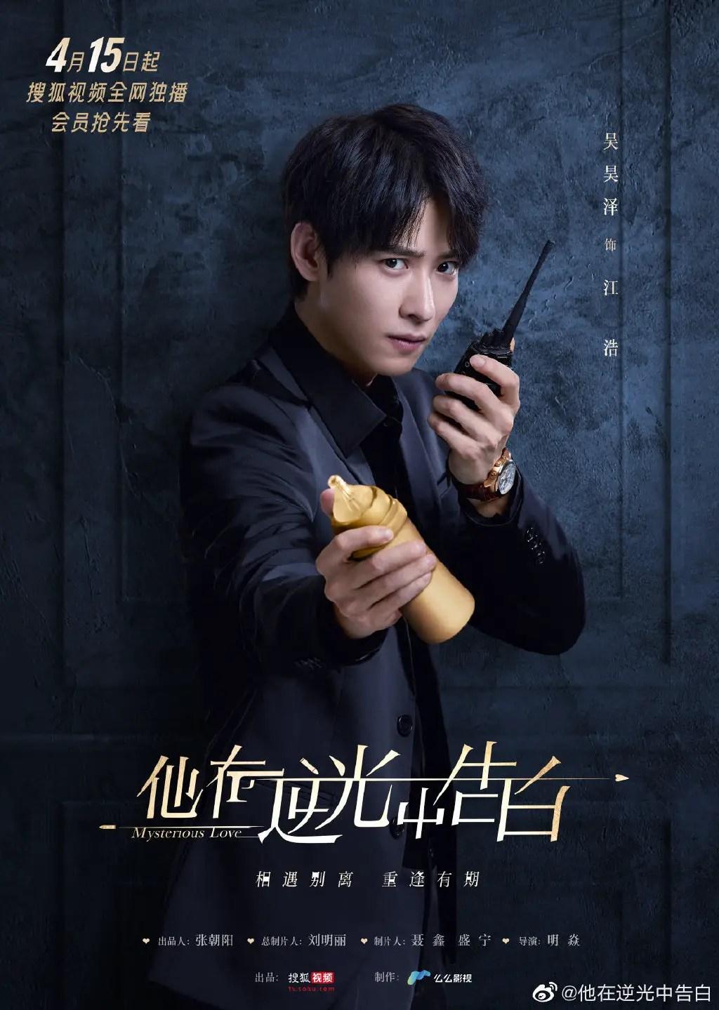 Wu Hao Ze