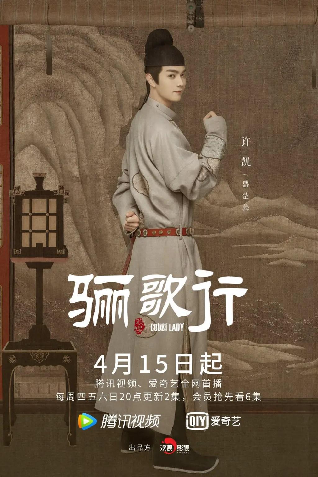 Xu Kai