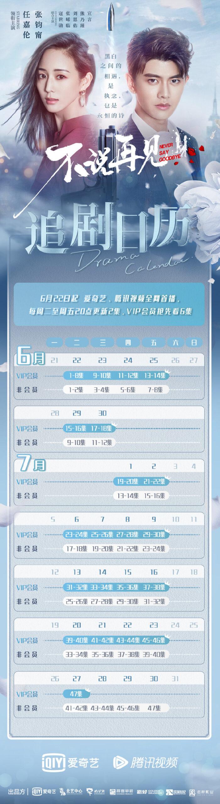 Never Say Goodbye Chinese Drama Airing Calendar