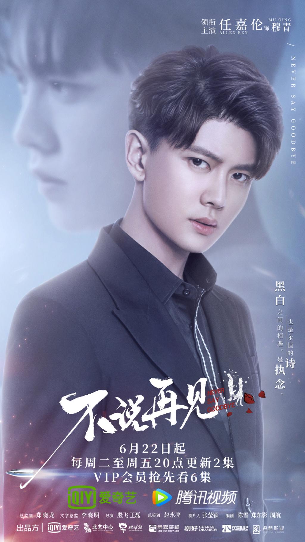 Ren Jia Lun