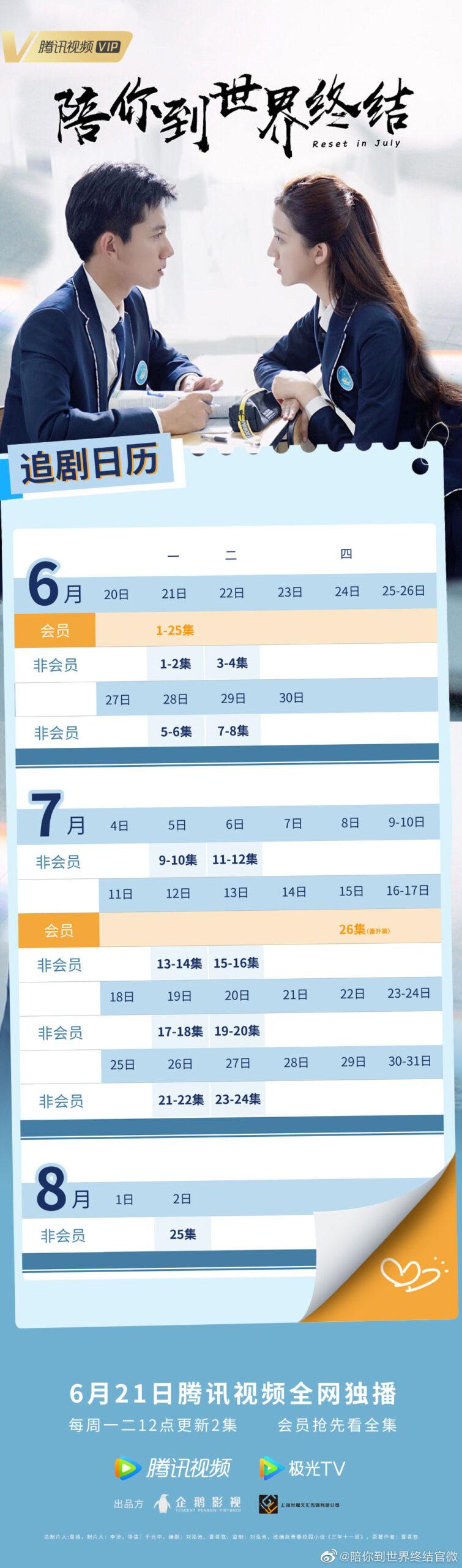 Reset In July Chinese Drama Airing Calendar