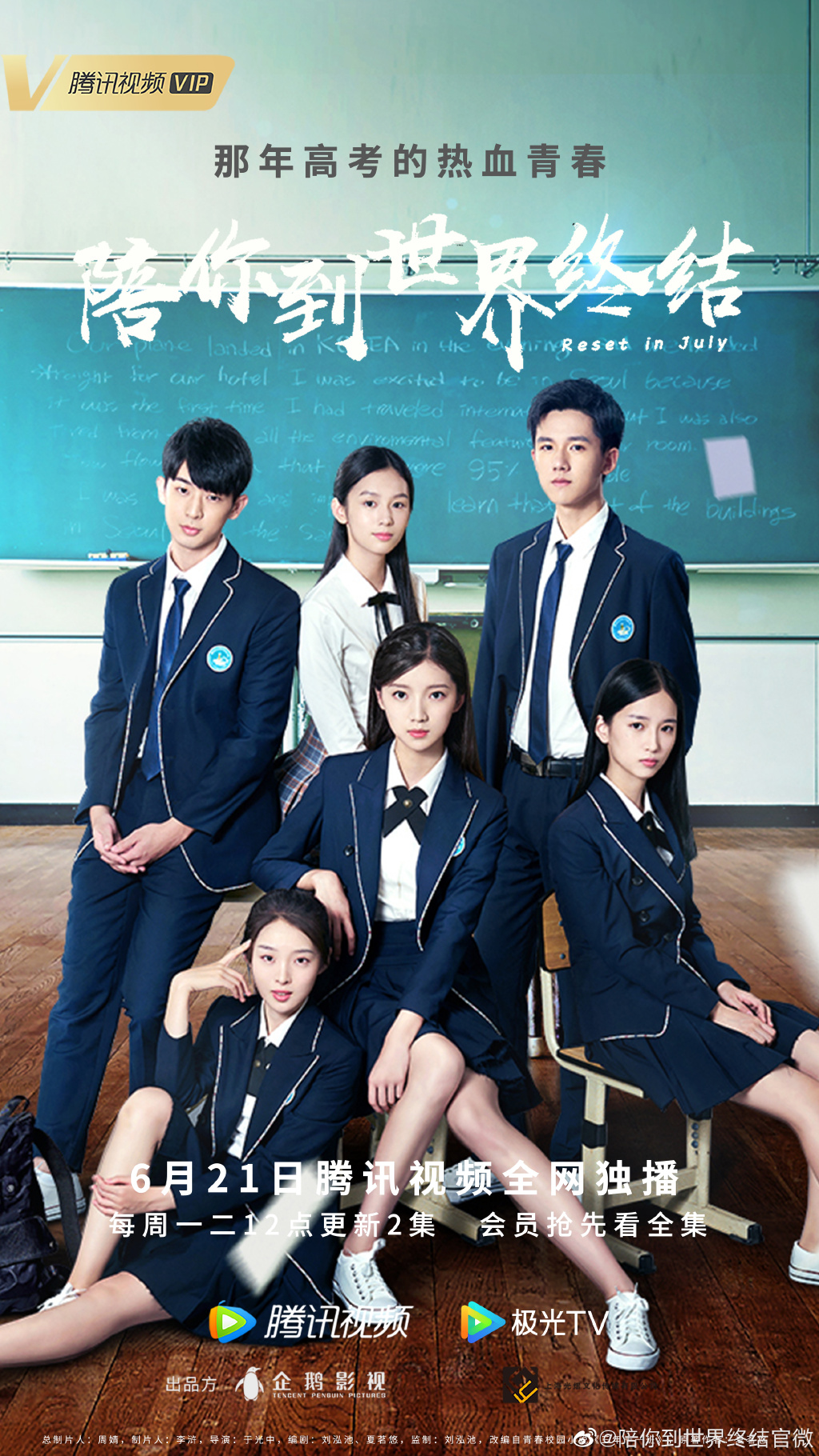 Reset In July Chinese Drama Poster