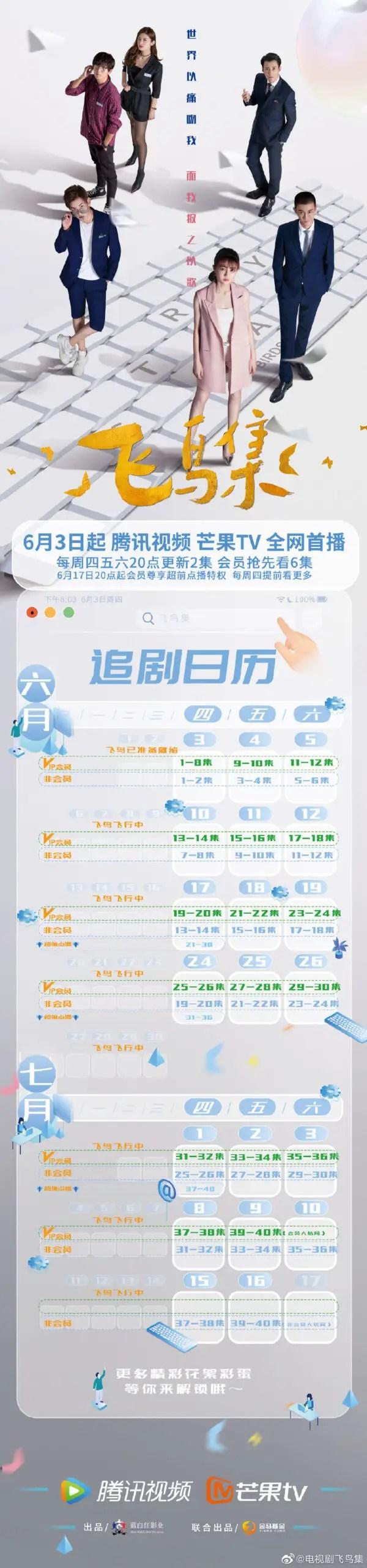 Stray Birds Chinese Drama Airing Calendar