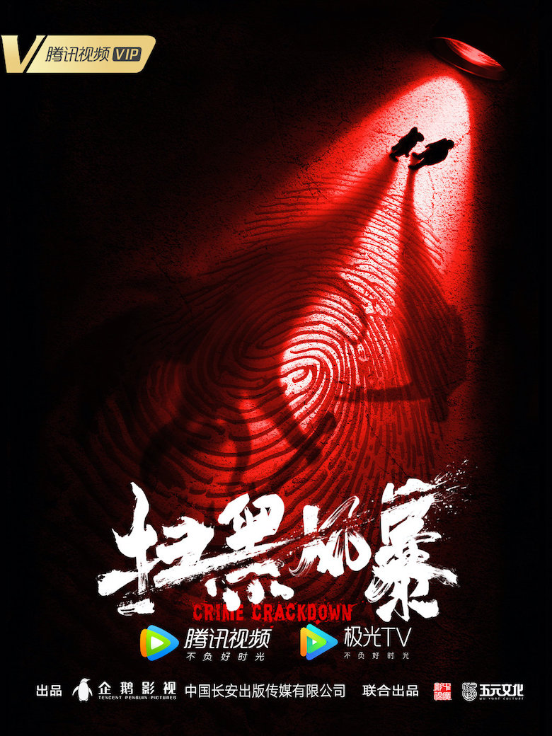 Crime Crackdown Chinese Drama