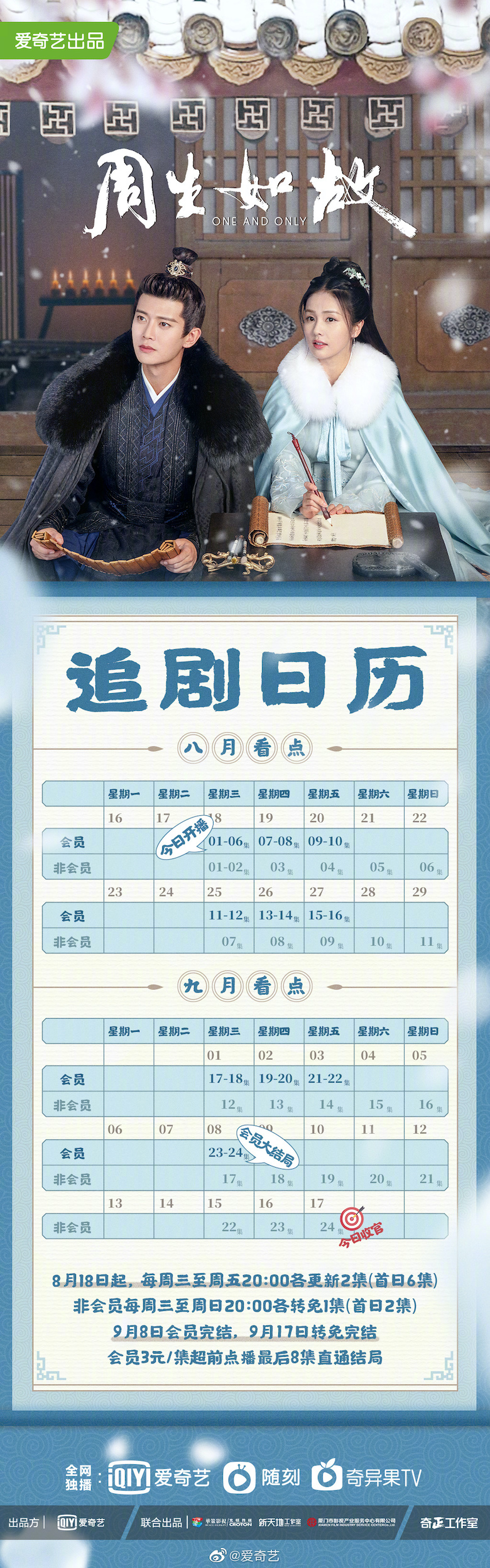 One And Only Chinese Drama Airing Calendar
