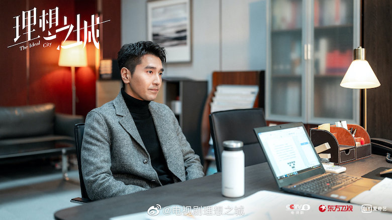 The Ideal City Chinese Drama Still 3