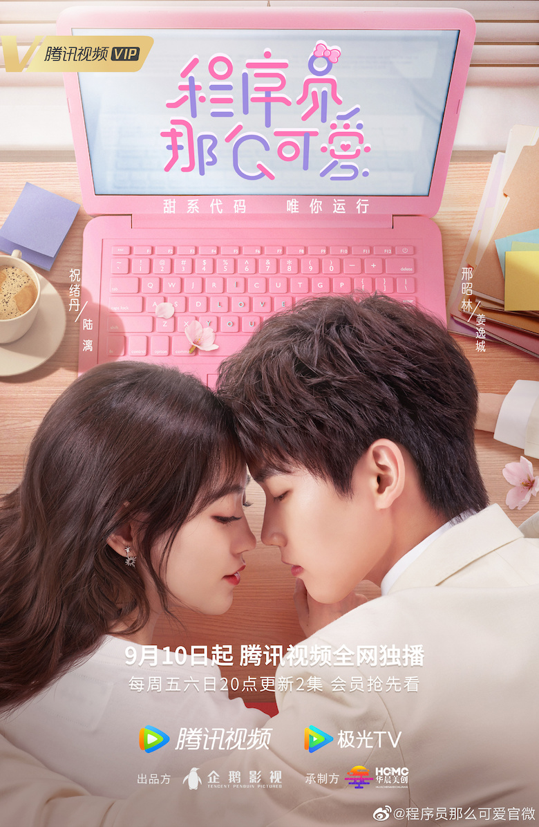 Cute Programmer Chinese Drama Poster