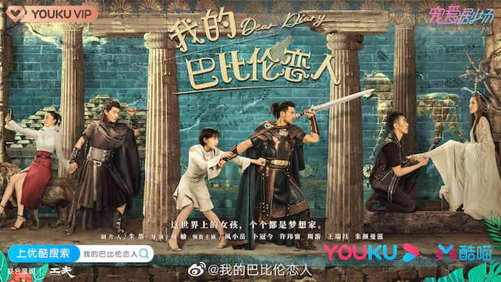 Dear Diary Chinese Drama Still 3
