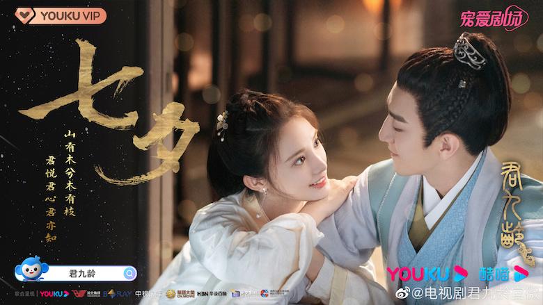 Jun Jiu Ling Chinese Drama Still 1