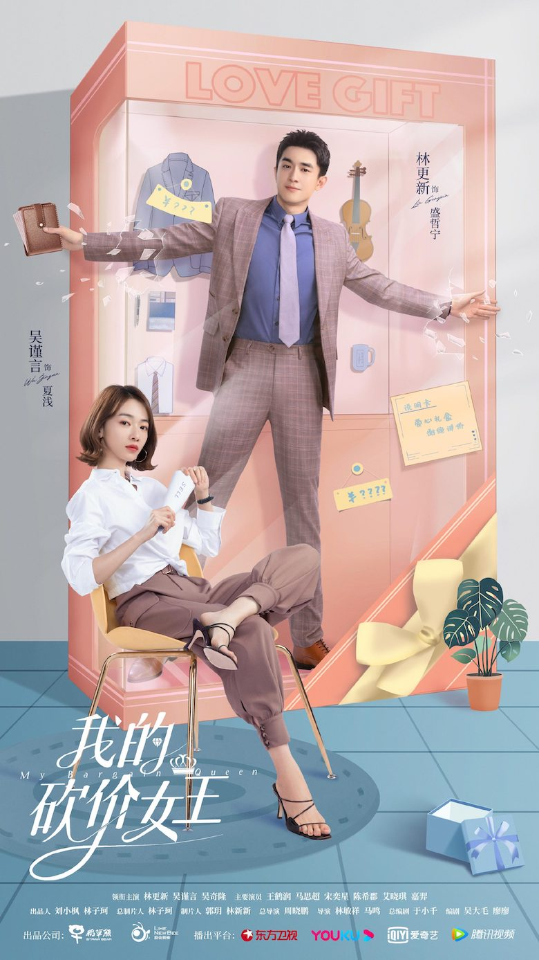 My Bargain Queen Chinese Drama Poster
