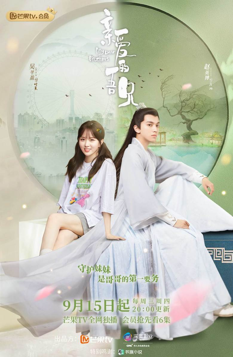 My Dear Brothers Chinese Drama Poster