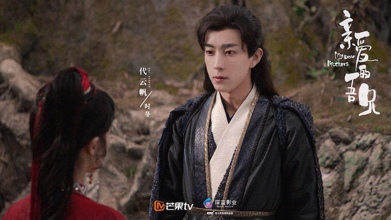 My Dear Brothers Chinese Drama Still 3