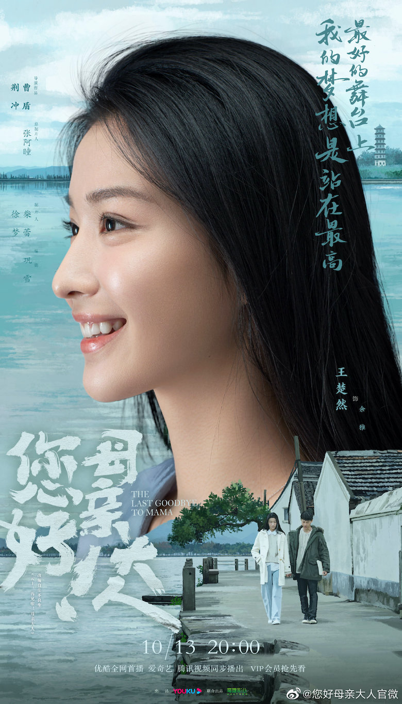 Wang Chu Ran