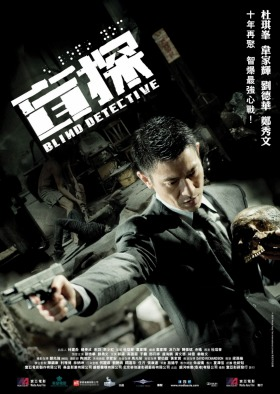 Blind-detective_poster