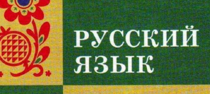 Šta ako počnete da učite ruski jezik?