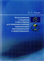 Анцух, Н.С. Использование стандартов Совета Европы для совершенствования национального законодательства в сфере медицины