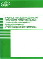 Правовые проблемы обеспечения устойчивого развития сельских территорий и эффективного функционирования агропромышленного комплекса