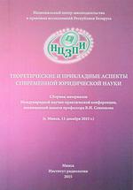 Теоретические и прикладные аспекты современной юридической науки