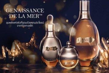 ลาแมร์ La Mer Genaissance