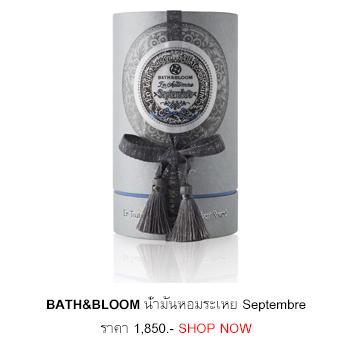 BATH&BLOOM น้ำมันหอมระเหย Septembre รุ่น BBVDFC09 ขนาด 300 มล