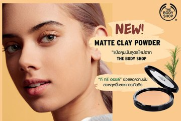 The Body Shop_Matte Clay Powder