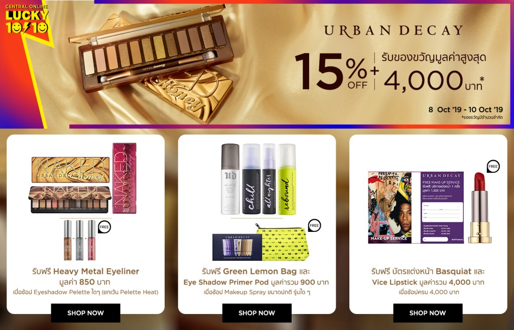 urban decay sale 10/10 banner