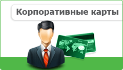 https://i2.wp.com/www.centrinvest.ru/images/services/corp/corp_card.png?w=530&ssl=1