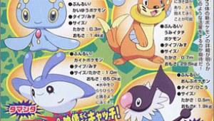 Los Nuevos Pokémon: ¡Nuevas imagenes y tipos revelados!