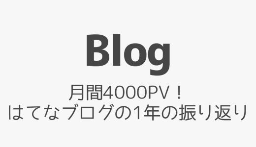 【Blog】月間4000PV!はてなブログの1年目の振り返り