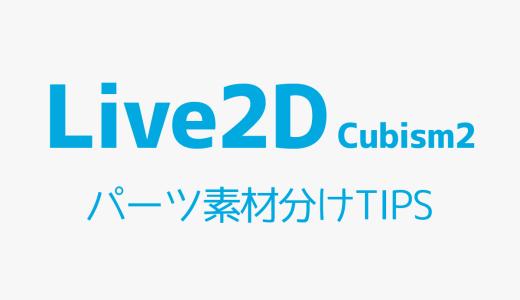 【Live2D】パーツ素材分けTIPS