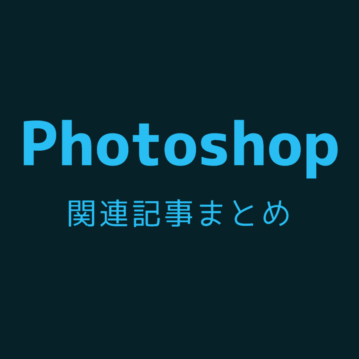 photoshop-summary-article
