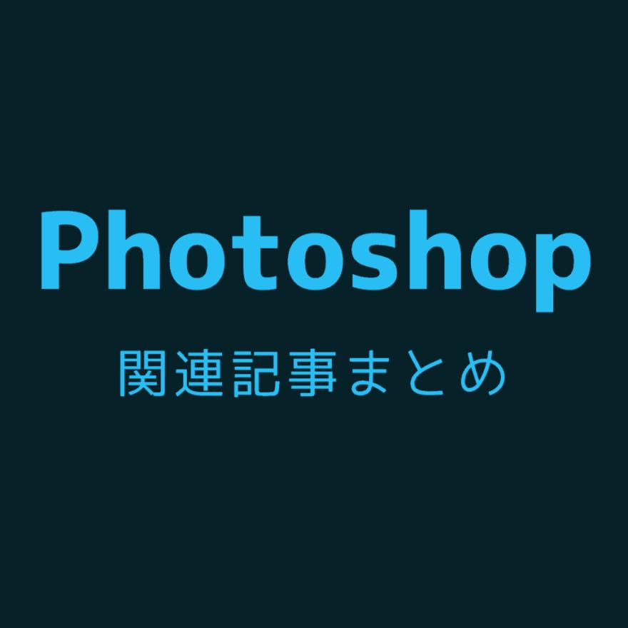 photoshop-summary-article