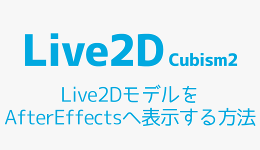 【Live2D】Live2DモデルをAfter Effectsへ表示する方法