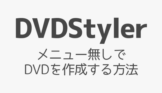 【DVDStyler】メニュー無しでDVDを作成する方法