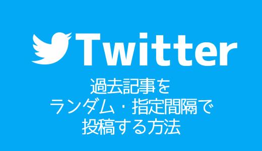 【Twitter】過去記事をランダム・指定間隔で投稿する方法