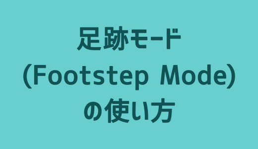 【3ds Max】足跡モード(Footstep Mode)の使い方