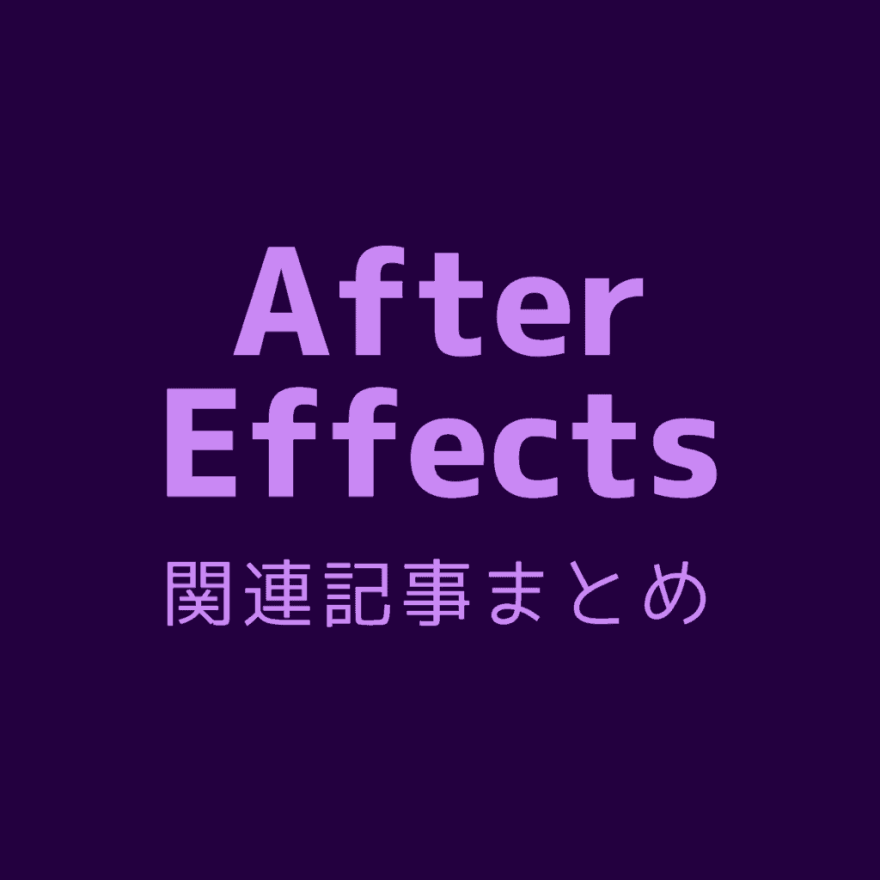 after-effects-summary-article