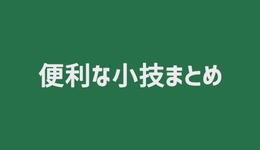 【Excel】個人的に便利なTIPSまとめ
