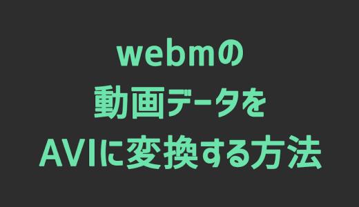 【FaceRig】webmの動画データをAVIに変換する方法
