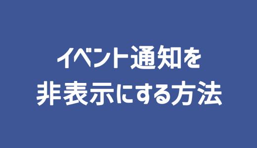 【Facebook】イベント通知を非表示にする方法