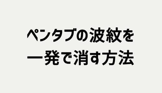 【Intuos】ペンタブの波紋を一発で消す方法