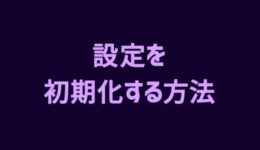 【After Effects】設定を初期化する方法