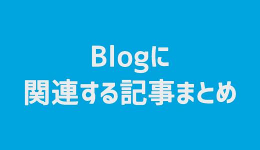 【Blog】ブログに関連する記事まとめ23選!