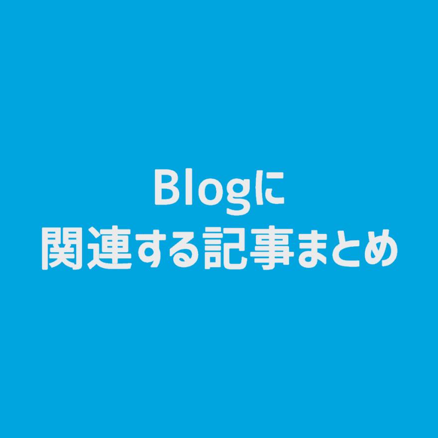 blog-summary-article