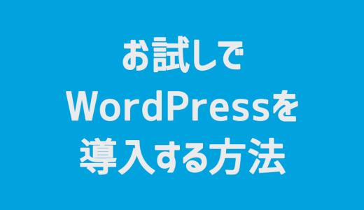 【WordPress】無料お試しでWordPressを導入する方法