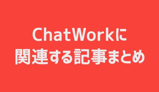 【ChatWork】ChatWorkに関する全記事まとめ
