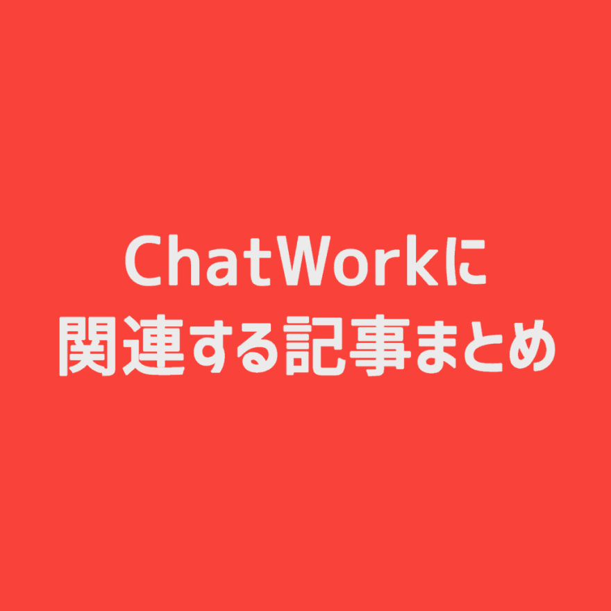 chatwork-summary-article
