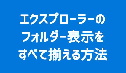 【Windows】エクスプローラーの表示項目をすべて揃える方法